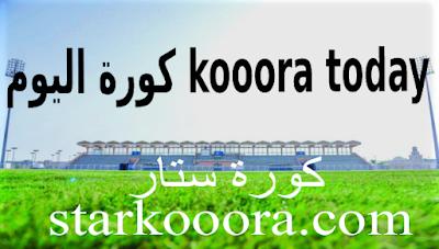 كورة اليوم - kooora today - مباريات اليوم بث مباشر كورة ستار