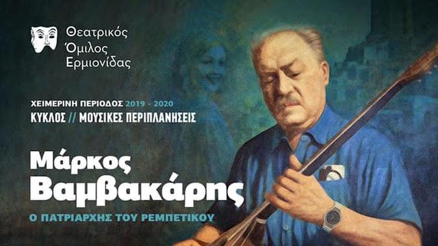 """Αφιέρωμα στον """"πατριάρχη"""" του ρεμπέτικου τραγουδιού Μάρκο Βαμβακάρη από τον Θεατρικό Όμιλο Ερμιονίδας"""