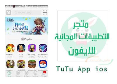 download Tutu App