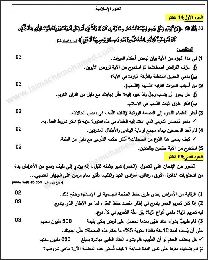 ثانوية العيمش محمد بلدية تاجموت