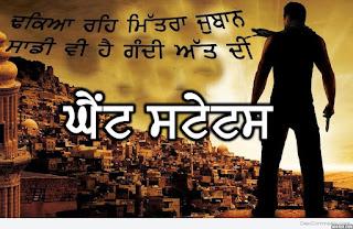 Full Attitude Status In Punjabi-ਅੱਤ ਪੰਜਾਬੀ ਸਟੇਟਸ