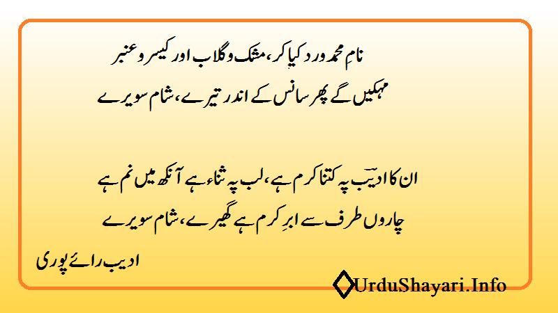Naam e Muhammad Beautiful Naatia Ashaar By Adeeb raipuri - Sham sawairay urdu shayri best