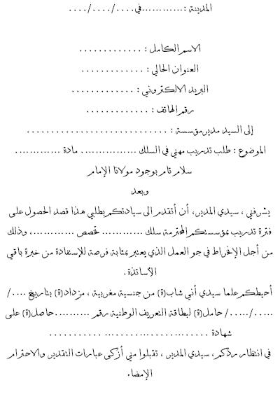 نموذج طلب خطي للتدريب Satage في مؤسسة تعليمية خاصة أو مدرسة خصوصية طلب خطي Talab Khati