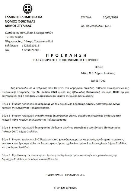 Συνεδριάζει την Παρασκευή 24 Ιουλίου η Οικονομική Επιτροπή του Δήμου Στυλίδας