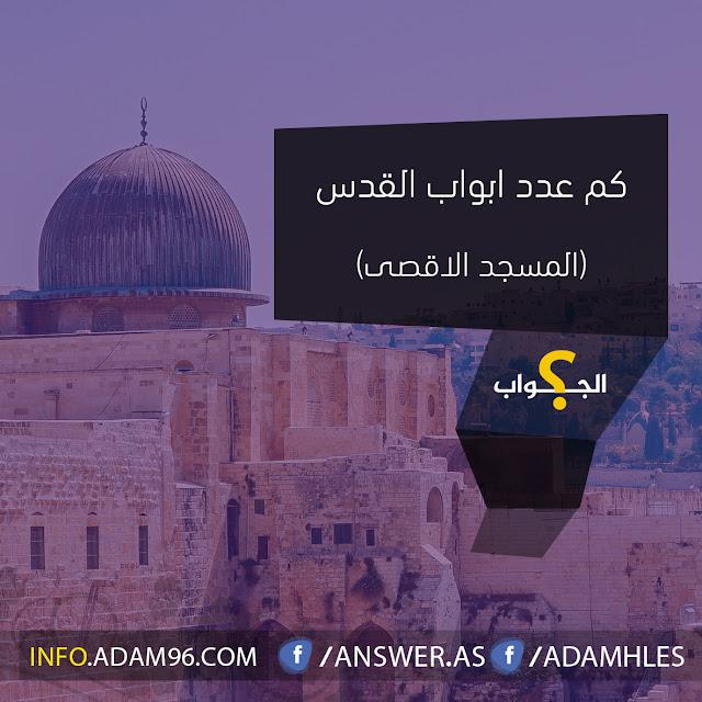 كم عدد ابواب القدس - المسجد الاقصى
