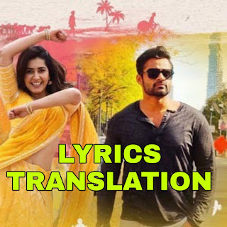 Oo Bava Lyrics in English | With Translation | – Prati Roju Pandage