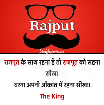 Royal Rajput Status DP whatsapp Shayari Photo images HD in Hindi