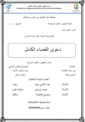 مذكرة ماستر: دعوى القضاء الكامل PDF