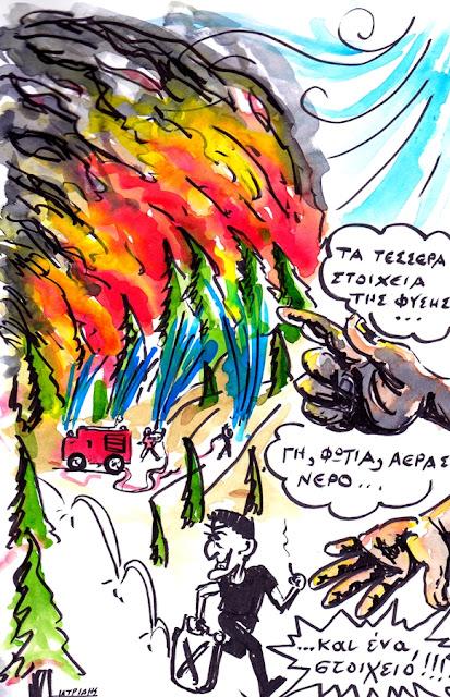 Τέσσερα στοιχεία και ένα στοιχειό είναι το θέμα της γελοιογραφίας του IaTriDis με αφορμή τις φωτιές στην Αττική