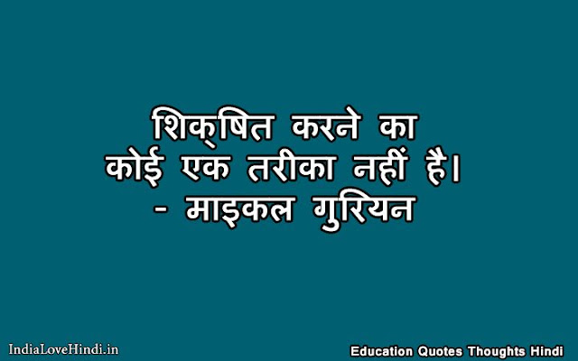 education thoughts in hindi