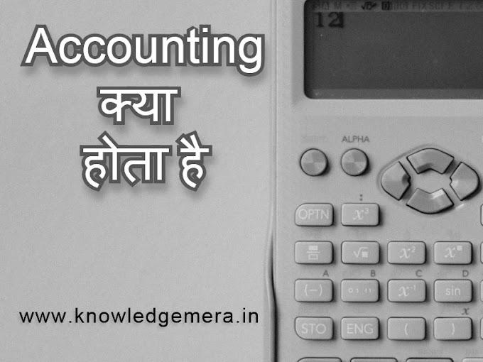 Accounting क्या होता है – What is Accounting and Types