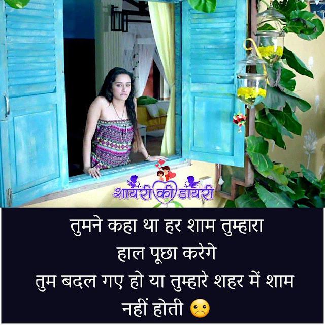 Broken Heart Images With Shayari