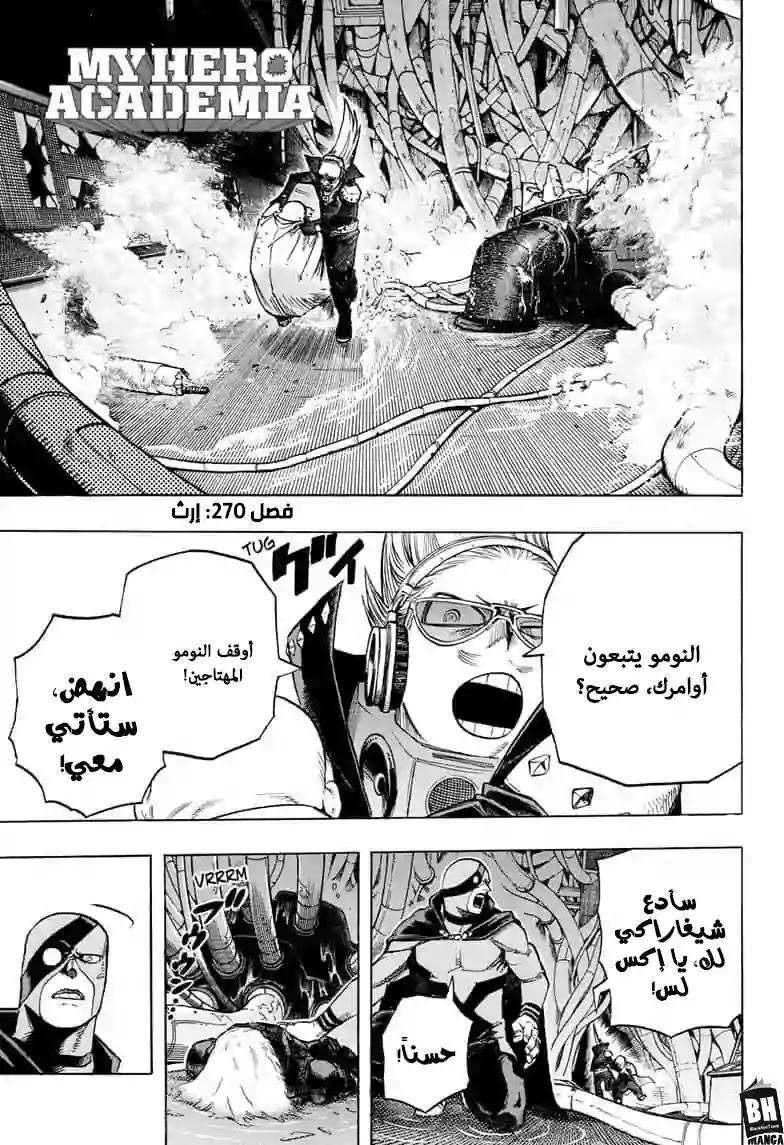 مانجا بوكو نو هيرو أكاديمي Boku no Hero Academia 270 الفصل 270 مترجم أون لاين على ot4ku.