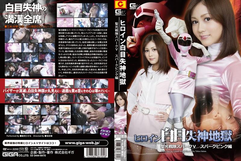 GVRD-05 Heroine White Eye Blackout Hell – Saint-Mild Combating Unit Spark V Spark-Pink