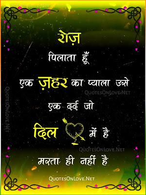 Aansu Shayari 2 Lines, Aansu Shayari 2 Lines Facebook, Aansu Shayari two line, aansu shayari 2 lines hindi, aansu shayari two line in hindi, आंसू शायरी २ लाइन्स, Aansu Shayari 2 lines images , Aansu Shayari two lines images , 2 lines Shayari in Hindi , Hindi Shayari two lines on Aansu , quotesonlove.net , #hindiShayari #shayari #AansuShayari #hindiquotes