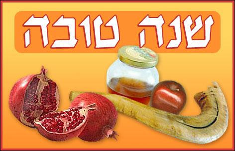 שנה טובה לכל גולשי פרו אבולושיין ישראל!