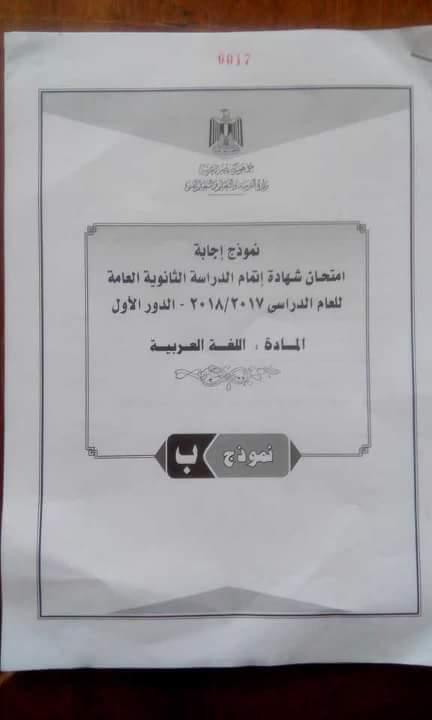 تحميل نموذج امتحان اللغه العربيه الرسمى بالاجابات للصف الثالث الثانوي  2018 , اجابة امتحان اللغه العربيه للثانوية العامة