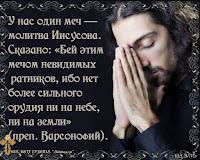Иисусова молитва - с чего начать