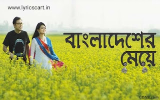 Ogo Bangladesher Meye Lyrics in Bengali-Anupam Roy