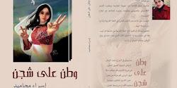 """ديوان """" وطن على شجن """" للشاعرة إسراء محاميد"""