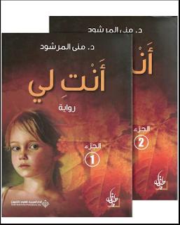 5 روايات عربية لا يمكن تفويتها - 6 روايات رومانسية عربية  - روايات رومانسية عربية - روايات عربية رومانسية - روايات رومانسية عربية مميزة