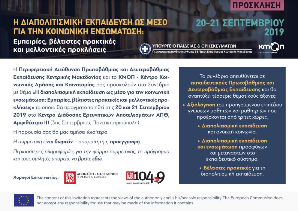 Διεξαγωγή συνεδρίου  ''Η διαπολιτισμική εκπαίδευση ως μέσο για την κοινωνική  ενσωμάτωση''