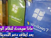 ماذا سيحدث لنظام الويندوز 7 بعد ايقاف دعم التحديثات عليه