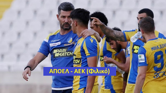 Εισιτήρια φιλικού αγώνα ΑΠΟΕΛ - ΑΕΚ Λάρνακας