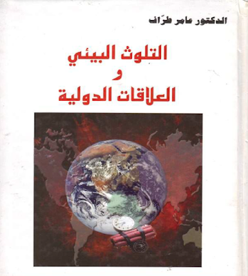 Environmental pollution and international relations