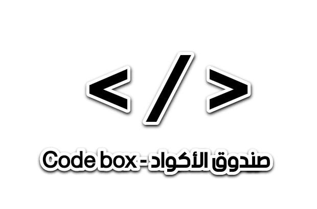 طريقة إضافة صندوق أكواد بسيط داخل مواضيع بلوجر