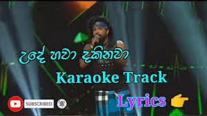 Ude Hawa Dakinawa Lyrics-උදේ හවා දකිනවා | Sinhala Song Lyrics-Lyrics Mania