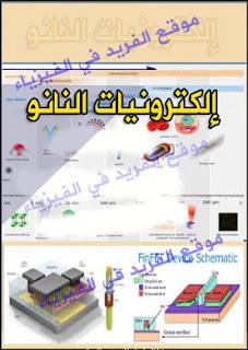 تحميل كتاب النانو إلكترونيات pdf| إلكترونيات النانو، نهج إلكترونيات النانو وتصينع العناصر، إلكترونيات المواد النانوية وتطبيقاتها، تطبيقات النانو إلكتروني في مجال الهندسة، تصنيع النانو، تصنيع النانو، المايكرو والنانو إلكترونيات، كتب ومراجع تقنيات النانو تكنولوجي pdf، كتب إلكترونيات باللغة العربية ومترجمة للجامعات