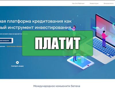Скриншоты выплат с хайпа senexa.biz