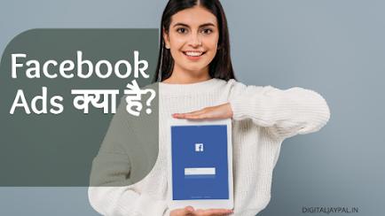 Facebook Ads In Hindi