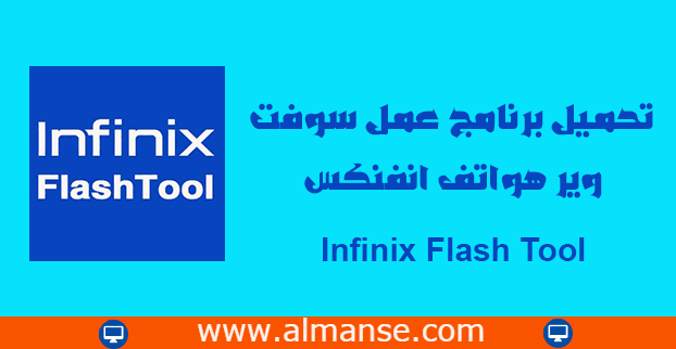 Download the Infinix Flash Tool software program