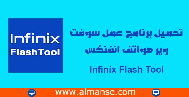 Download the Infinix Flash Tool software program