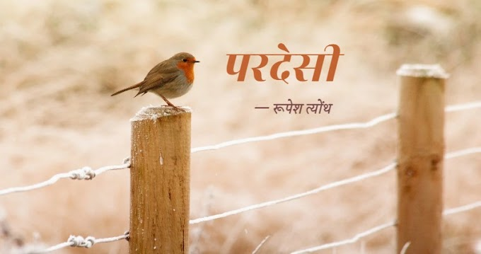 रूपेश त्योंथ केर लघुकथा 'परदेसी'