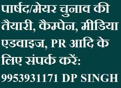 parshad-election-faridabad