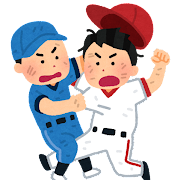 野球の乱闘のイラスト