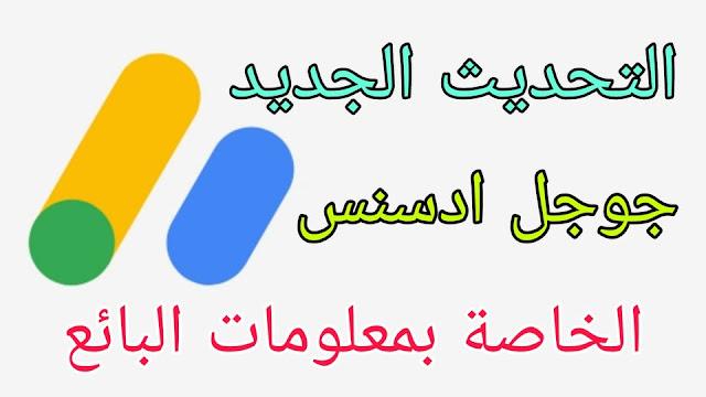 التحديث الجديد في جوجل ادسنس sellers.json معلومات البائع