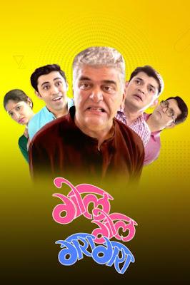 Gol Gol Gara Gara (2020) Marathi 720p WEB-DL Download