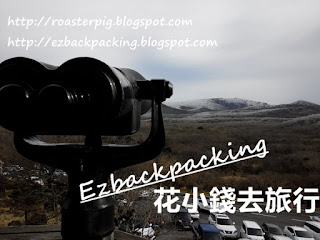 濟州漢拿山1100公路遊客中心