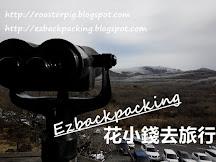 濟州賞雪展望台:1100公路遊客中心
