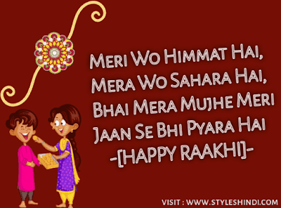 rakhi quotes for bhai in hindi
