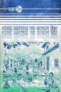 Grade 10 HPEE Textbook Nepali medium