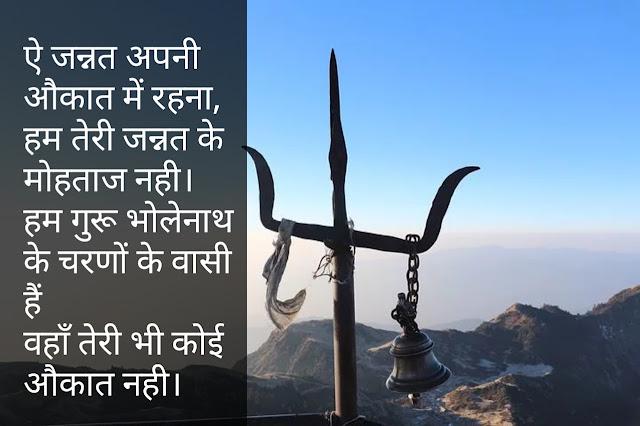 Best Mahakal ki shayari hindi image 2020