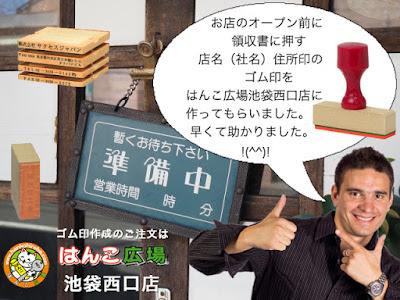 """領収書/契約書/勘定科目などに押すゴム印の作成は、 東京都豊島区西池袋5丁目4-1 ネオルメリア 1F にあります""""はんこ広場池袋西口店""""に、お任せください。"""