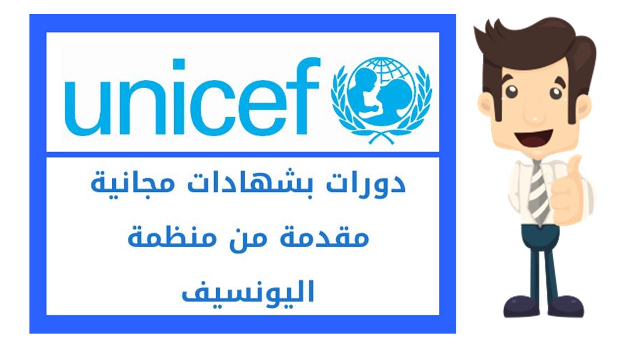 دورات اليونيسيف UNICEF التدريبية التي تمنحك شهادات مجانية