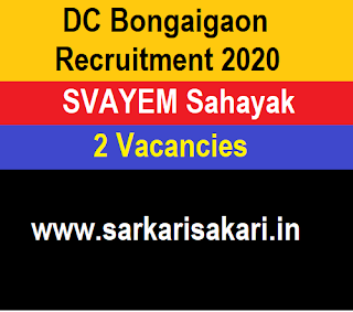 DC Bongaigaon Recruitment 2020 -SVAYEM Sahayak