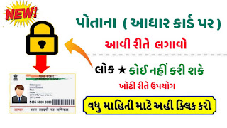 Lock your Aadhaar Card in such a way that no one can use it incorrectly